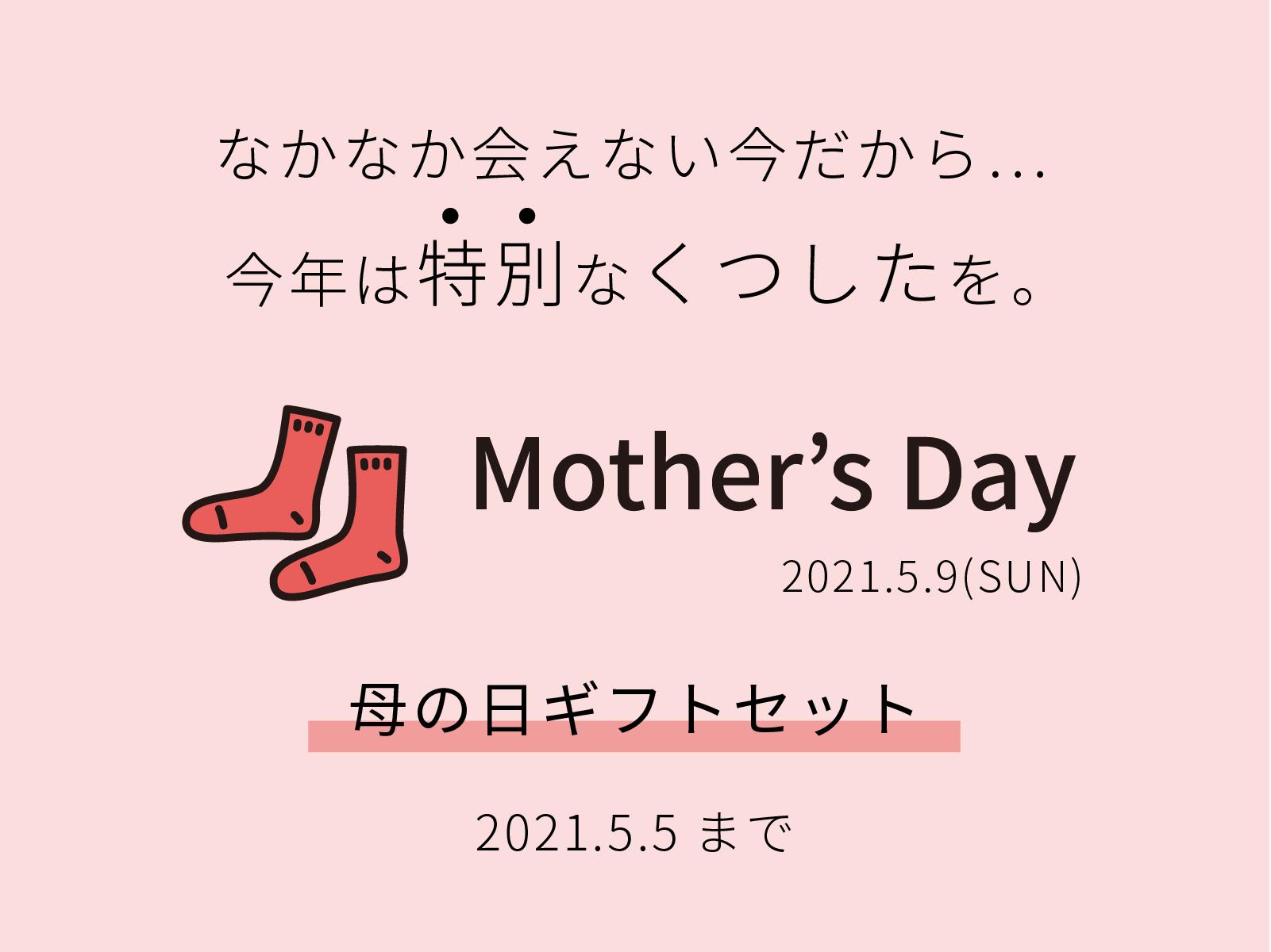 2021年母の日ギフトセット